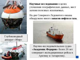 На дне Северного Ледовитого океана обнаружено много запасов нефти и газа. Нау