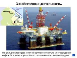 На шельфе Баренцева моря обнаружено несколько месторождений нефти. Освоение м