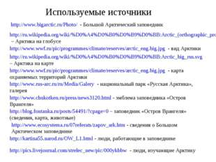 http://www.bigarctic.ru/Photo/ - Большой Арктический заповедник Используемые