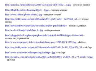 http://perunica.ru/uploads/posts/2009-07/thumbs/1248720821_9.jpg - северное с