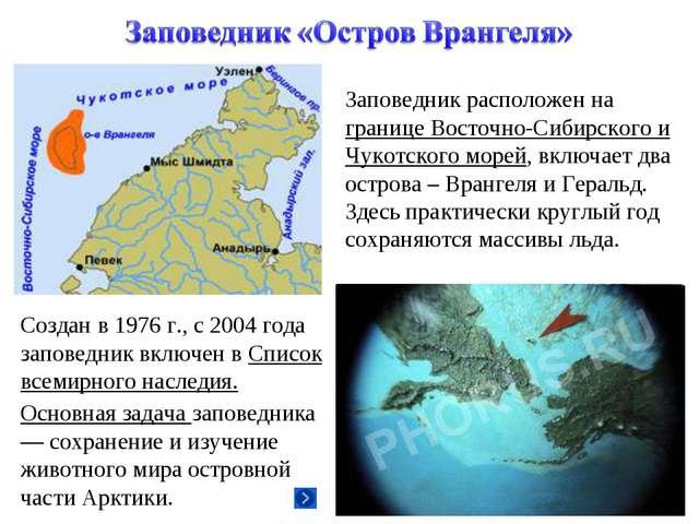 Заповедник расположен на границе Восточно-Сибирского и Чукотского морей, вклю...