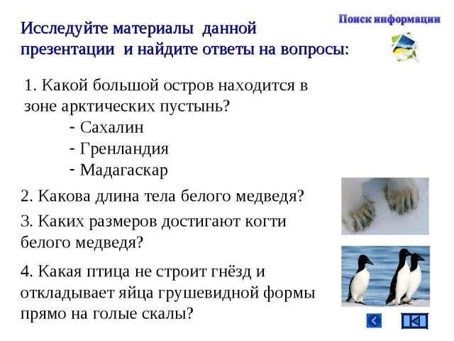 Исследуйте материалы данной презентации и найдите ответы на вопросы: 1. Какой...