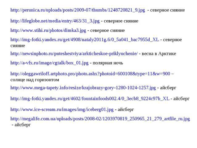http://perunica.ru/uploads/posts/2009-07/thumbs/1248720821_9.jpg - северное с...
