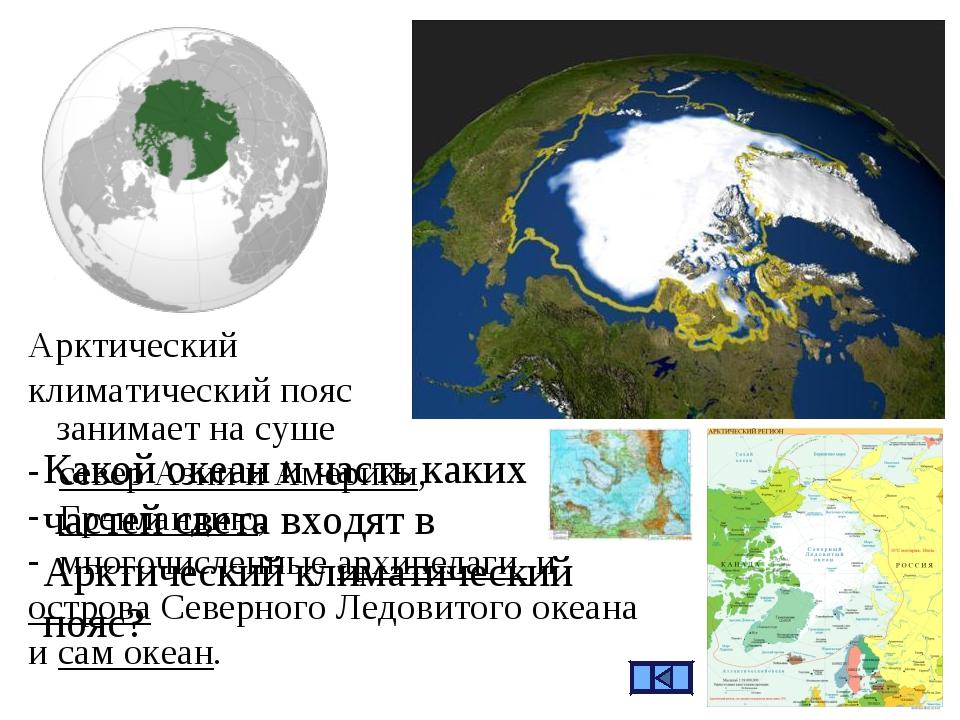 занимает на суше север Азии и Америки, Гренландию, многочисленные архипелаги...
