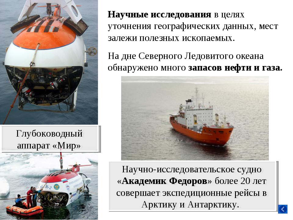 На дне Северного Ледовитого океана обнаружено много запасов нефти и газа. Нау...