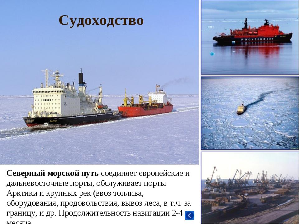 Северный морской путь соединяет европейские и дальневосточные порты, обслужив...