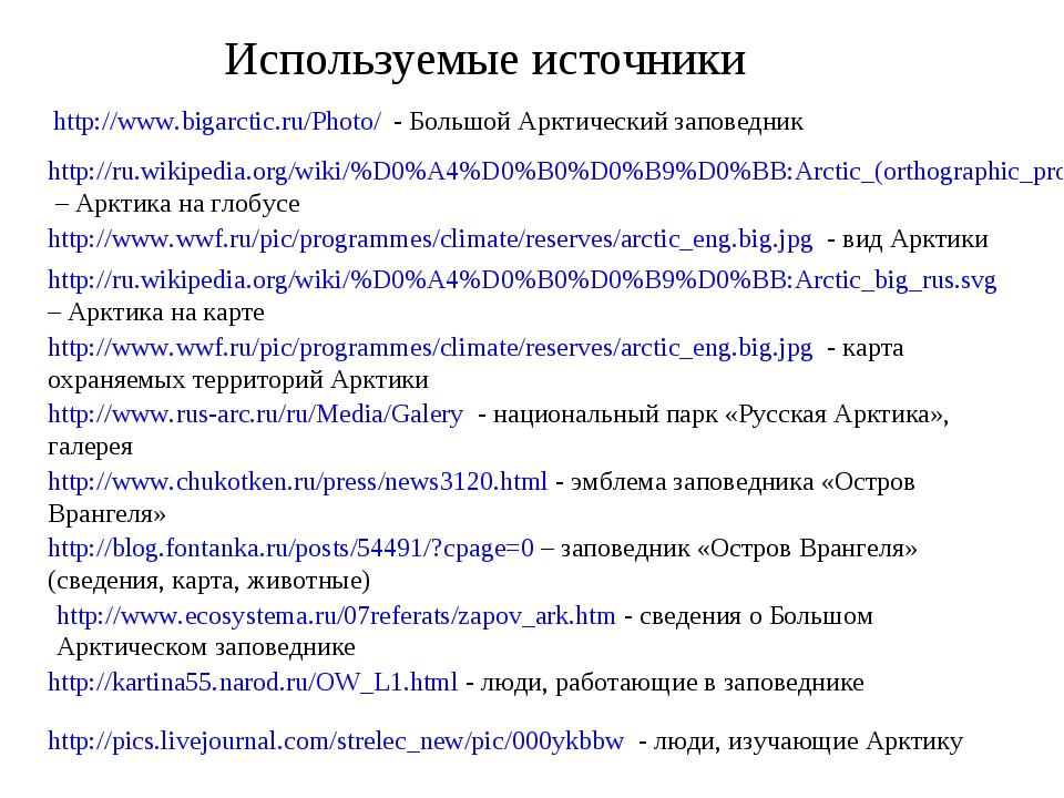http://www.bigarctic.ru/Photo/ - Большой Арктический заповедник Используемые...