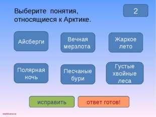 Вариант 2 (уровень 1) Выберите понятия, относящиеся к Арктике. Айсберги Поляр
