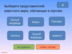 Вариант 2 (уровень 2) Выберите представителей животного мира, обитающих в Арк