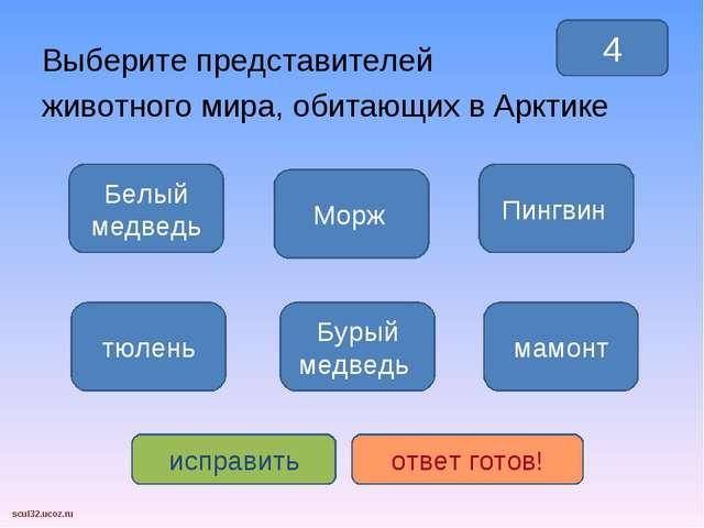 Вариант 2 (уровень 2) Выберите представителей животного мира, обитающих в Арк...