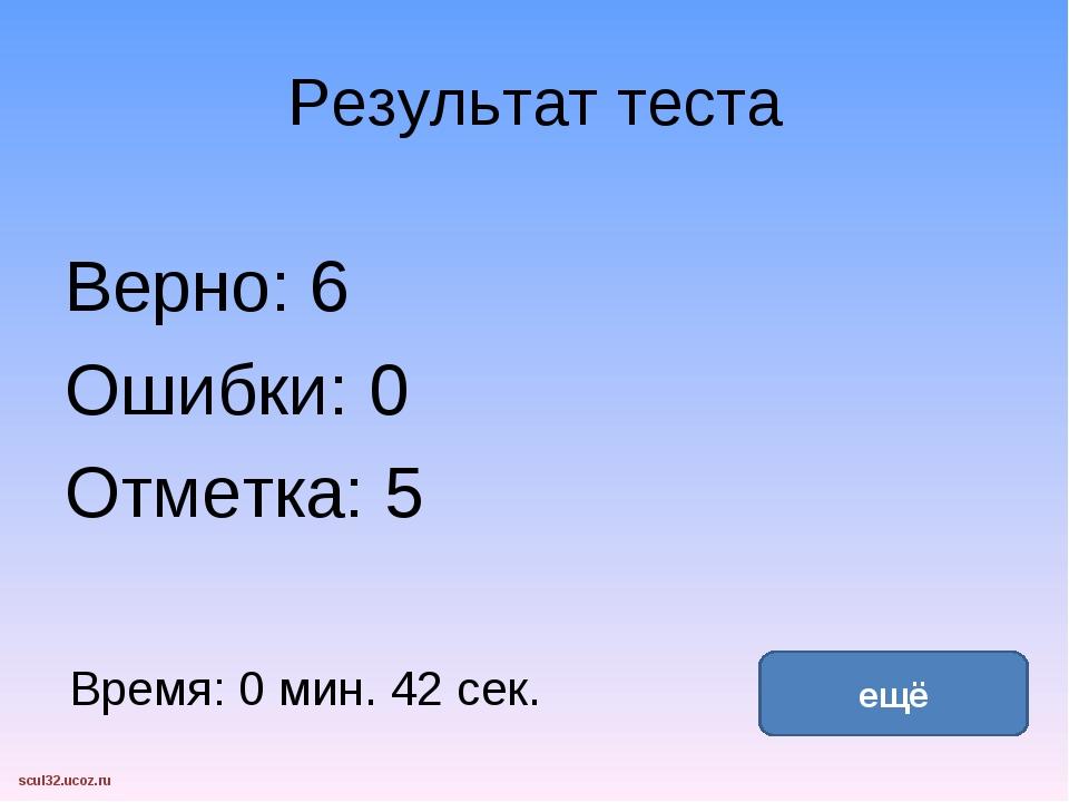 Результат теста Верно: 6 Ошибки: 0 Отметка: 5 Время: 0 мин. 42 сек. ещё испра...