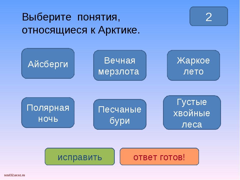 Вариант 2 (уровень 1) Выберите понятия, относящиеся к Арктике. Айсберги Поляр...