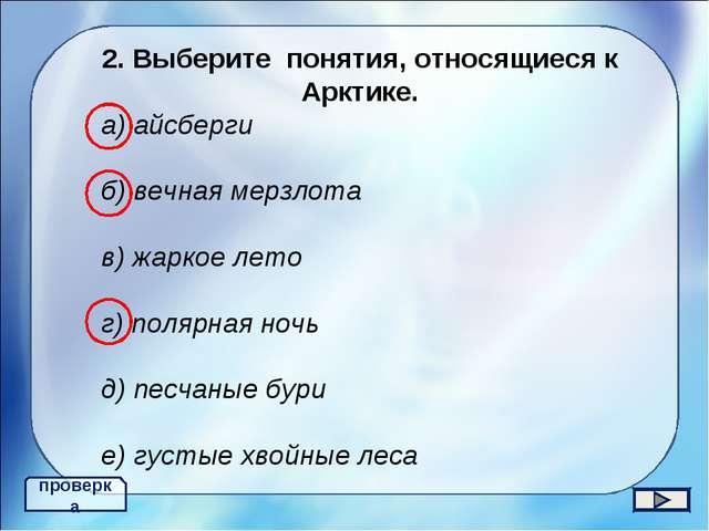 2. Выберите понятия, относящиеся к Арктике. а) айсберги б) вечная мерзлота в)...