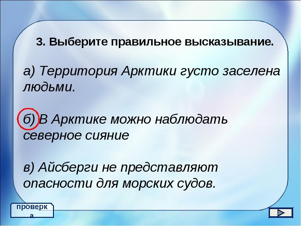 3. Выберите правильное высказывание. а) Территория Арктики густо заселена люд...