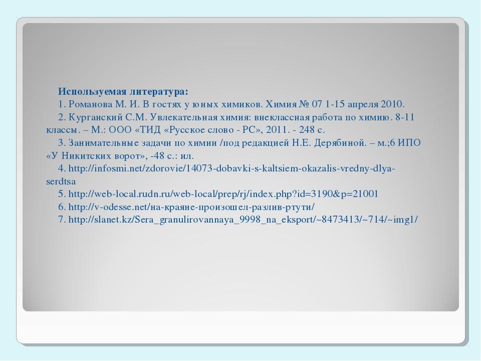 Используемая литература: 1. Романова М. И. В гостях у юных химиков. Химия № 0...