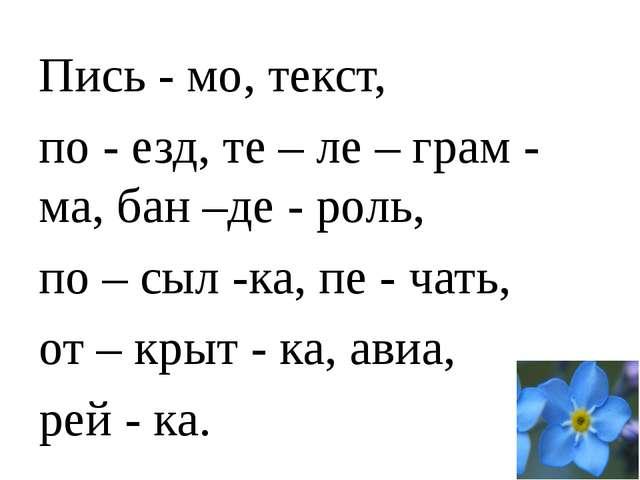 Пись - мо, текст, по - езд, те – ле – грам - ма, бан –де - роль, по – сыл -к...