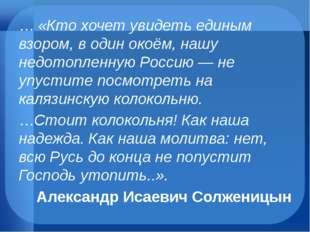 …«Кто хочет увидеть единым взором, в один окоём, нашу недотопленную Россию