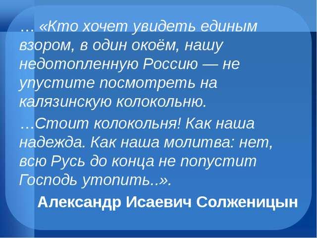 …«Кто хочет увидеть единым взором, в один окоём, нашу недотопленную Россию...