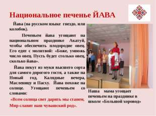 Национальное печенье ЙАВА Йава (на русском языке гнездо, или колобок). Печень
