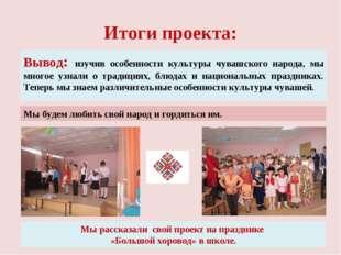 Итоги проекта: Вывод: изучив особенности культуры чувашского народа, мы много