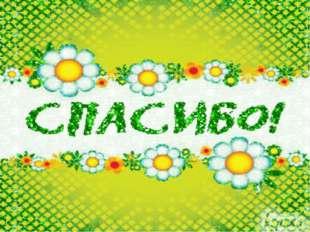Источники 1. Трофимов А.А. «Орнамент чувашской народной вышивки» Чебоксары, 1