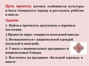 Цель проекта: изучить особенности культуры и быта чувашского народа и рассказ