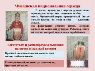 Чувашская национальная одежда В жизни чувашского народа декоративно-прикладно