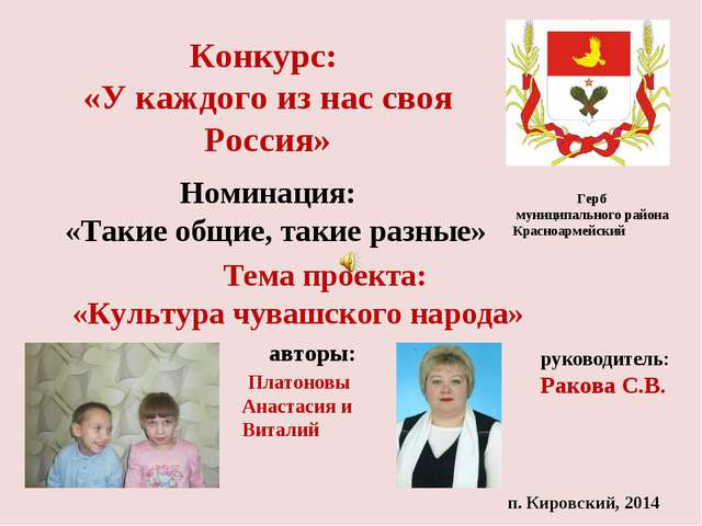 Конкурс: «У каждого из нас своя Россия» Герб муниципального района Красноарме...