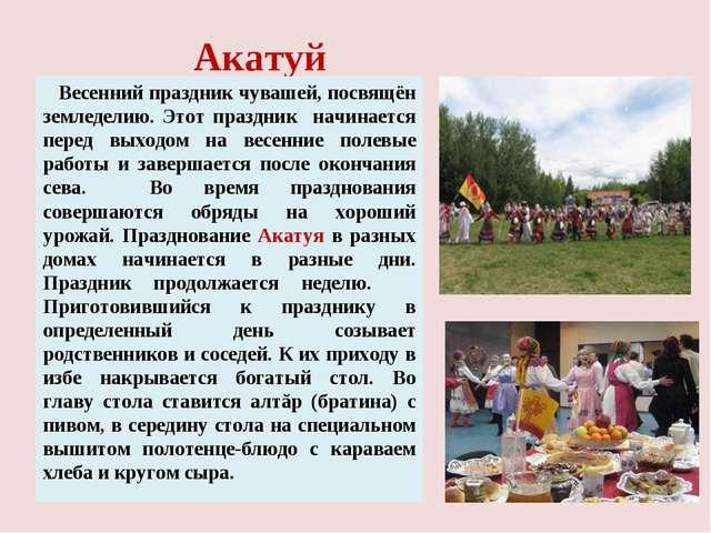 Акатуй Весенний праздник чувашей, посвящён земледелию. Этот праздник начинает...
