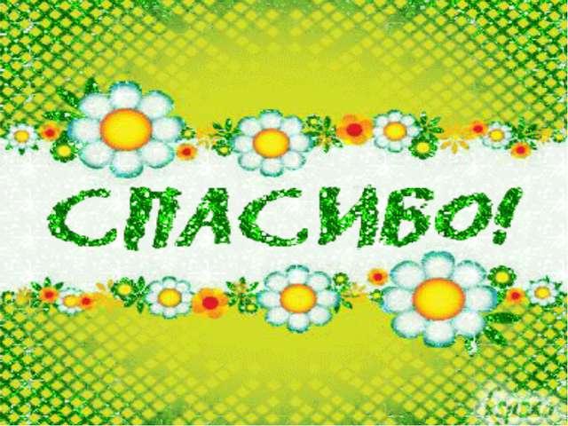Источники 1. Трофимов А.А. «Орнамент чувашской народной вышивки» Чебоксары, 1...