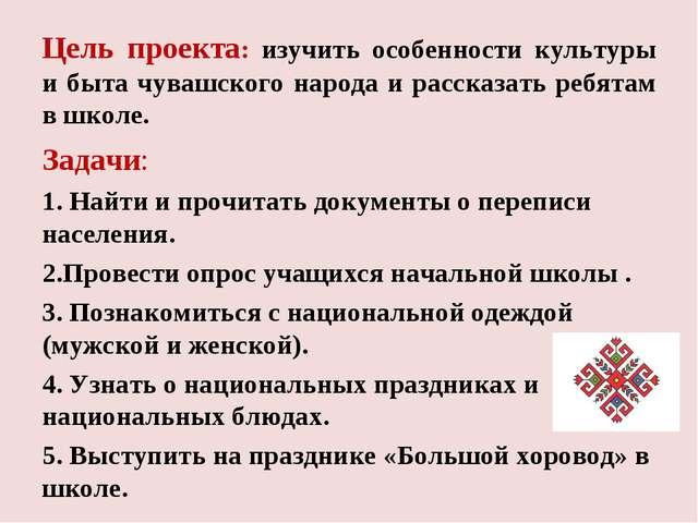Цель проекта: изучить особенности культуры и быта чувашского народа и рассказ...