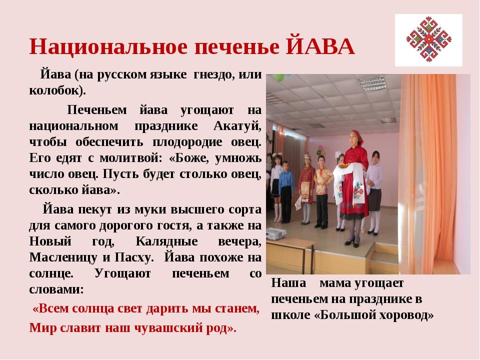 Национальное печенье ЙАВА Йава (на русском языке гнездо, или колобок). Печень...