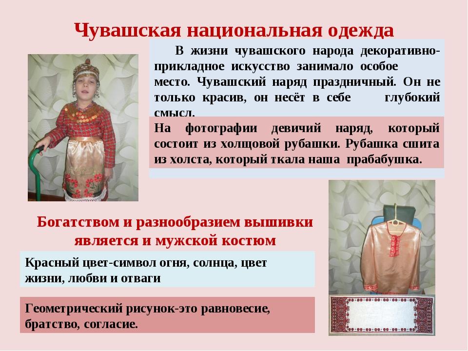 Чувашская национальная одежда В жизни чувашского народа декоративно-прикладно...