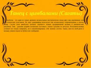 Танец с цимбалами (Сагаты) Цимбалы - это один из самых древних музыкальных и