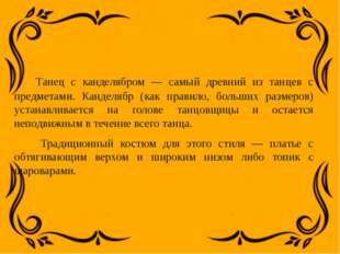Танец с канделябром — самый древний из танцев с предметами. Канделябр (как п