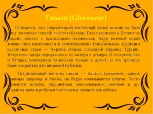 Гавази (Ghawazee) Считается, что современный восточный танец возник на базе д