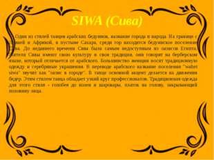 SIWA (Cива) Один из стилей танцев арабских бедуинов, название города и народа