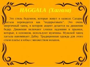 HAGGALA (Хаггала) Это стиль бедуинов, которые живут в оазисах Сахары. Хаггал