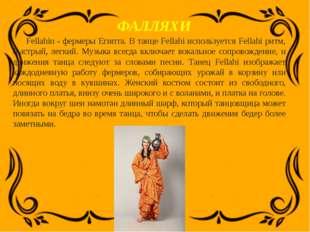 ФАЛЛЯХИ Fellahin - фермеры Египта. В танце Fellahi используется Fellahi ритм,