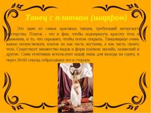 Танец с платком (шарфом) Это один из самых красивых танцев, требующий актерс