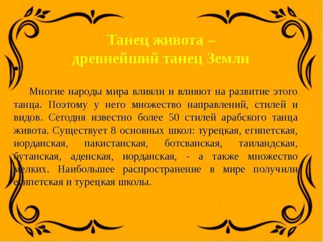 Танец живота– древнейший танец Земли Многие народы мира влияли и влияют на р...