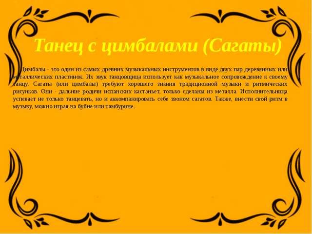 Танец с цимбалами (Сагаты) Цимбалы - это один из самых древних музыкальных и...