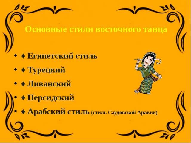 Основные стили восточного танца ♦Египетский стиль ♦Турецкий ♦Ливанский...