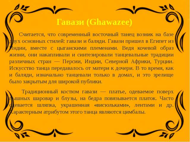Гавази (Ghawazee) Считается, что современный восточный танец возник на базе д...