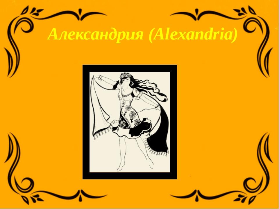 Александрия (Alexandria)