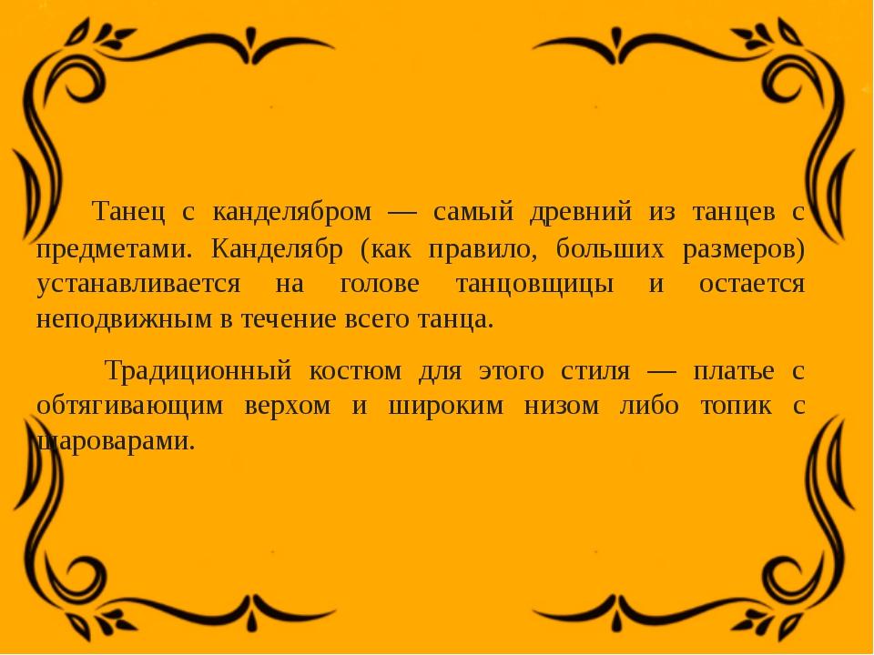 Танец с канделябром — самый древний из танцев с предметами. Канделябр (как п...