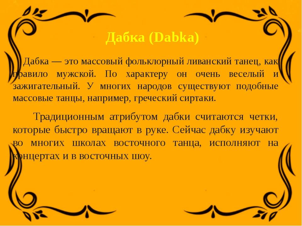 Дабка (Dabka) Дабка — это массовый фольклорный ливанский танец, как правило м...