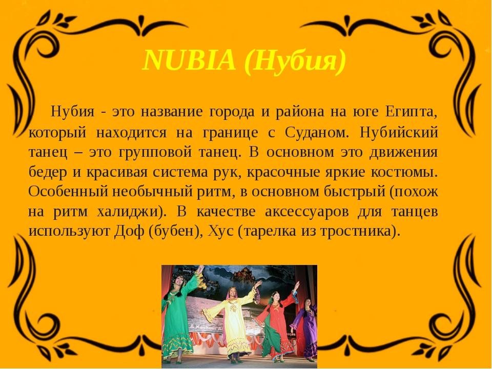 NUBIA (Нубия) Нубия - это название города и района на юге Египта, который нах...