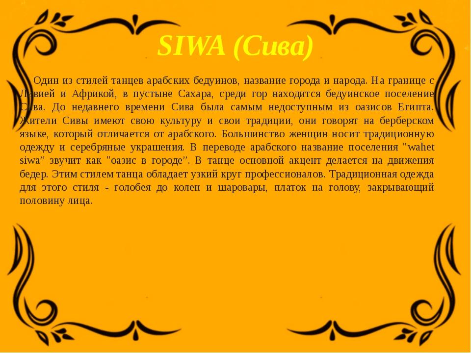 SIWA (Cива) Один из стилей танцев арабских бедуинов, название города и народа...