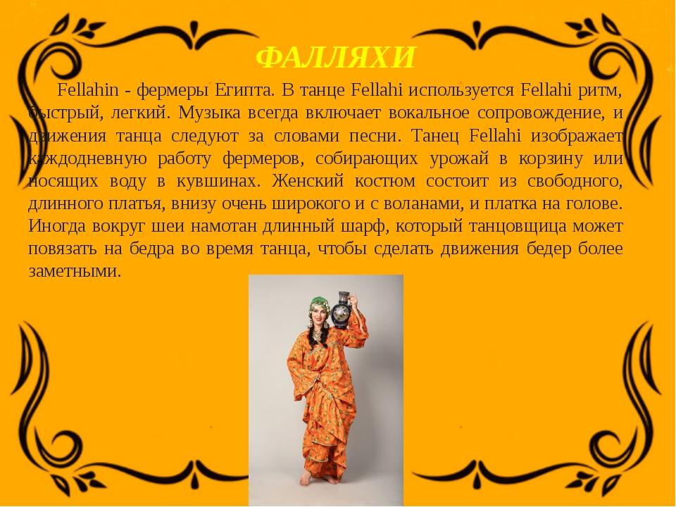 ФАЛЛЯХИ Fellahin - фермеры Египта. В танце Fellahi используется Fellahi ритм,...